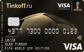 Visa FIFA World Cup Edition
